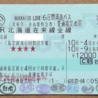 HOKKAIDO LOVE!6日間周遊パス 1~2日目 すずらん、北斗 2020年10月