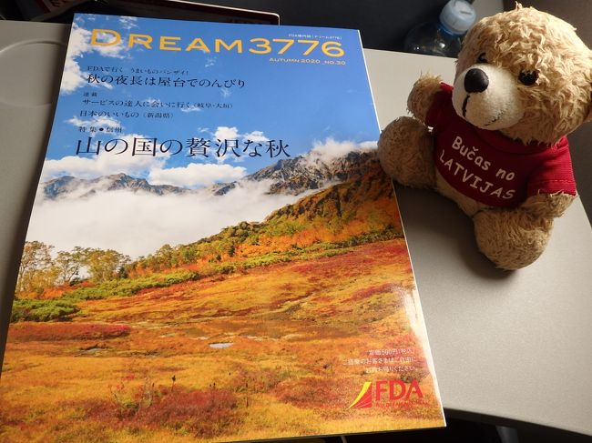 Day1-1 Latvijas Lācisの大冒険♪ 日本のアルプスをハイキング(久しぶりの長野県)