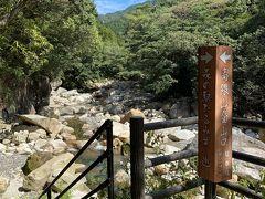 猿ケ城渓谷から黒酢の郷「桷志田」へ