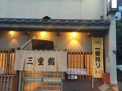 三重鰻・慈雲禅寺