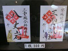 2020年 3月 滋賀県 湖南市 三雲城跡