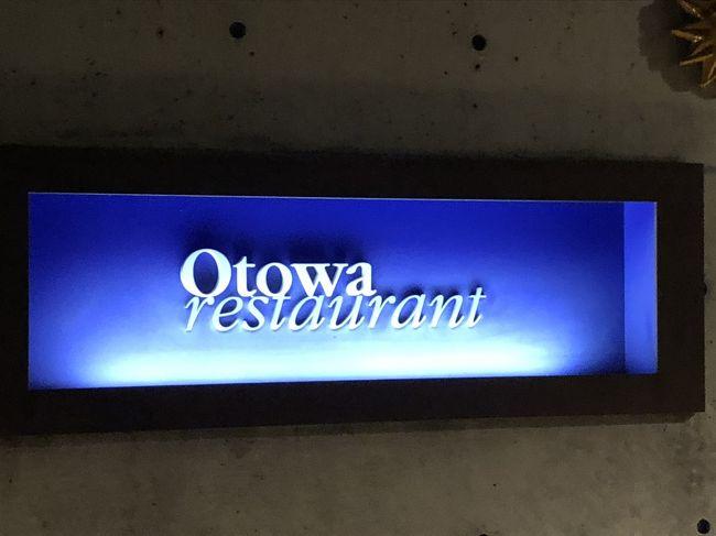 宇都宮発のグランメゾン「オトワレストラン」~「厨房のダ・ヴィンチ」と呼ばれたアラン・シャペルに日本人として初めて師事した音羽シェフの集大成~