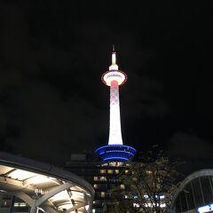 紅葉前のズラシ旅!今こそ外国人が居ない静かな京都へ行こう♪♪母娘3人やっと旅立ちの日が来ました。