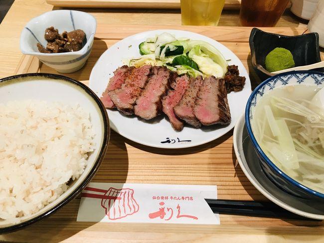 東北新幹線でGo to 仙台【2020.10】…初日から食べまくり!お腹パンパンなんですけどー《1日目》