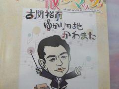 「古関裕而ゆかりのまち かわまた」見学_福島県伊達郡(だてぐん)川俣町(かわまたまち)