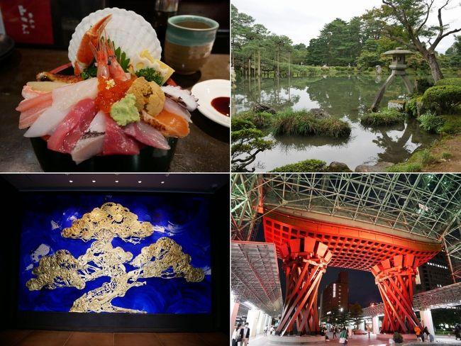 以前より主人が行きたいと言っていた金沢、和倉温泉へ行って来ました。<br />夫婦2人での旅は実に二十数年ぶりです。<br /><br /><br />コロナの感染者数が少しずつ減少してきたタイミングで、GoToキャンペーンを利用してダイナミックパッケージツアーを9月中旬に予約しました。<br /><br />1泊目は金沢駅西口に今年8月に開業したばかりのハイアットセントリック金沢。<br />2泊目はどうせならこの機会に我が家では縁のなさそうな あの旅館日本一と言われた加賀屋に泊まってみようか…<br />でももう少しこじんまりした旅館がよいかな…<br />同じ系列で加賀屋別邸松乃碧というインクルーシブの落ち着いた雰囲気の宿を見つけそちらに決めました。<br /><br />金沢の定番観光を押さえつつ、食と宿を愉しむ旅となりました。<br /><br /><br />