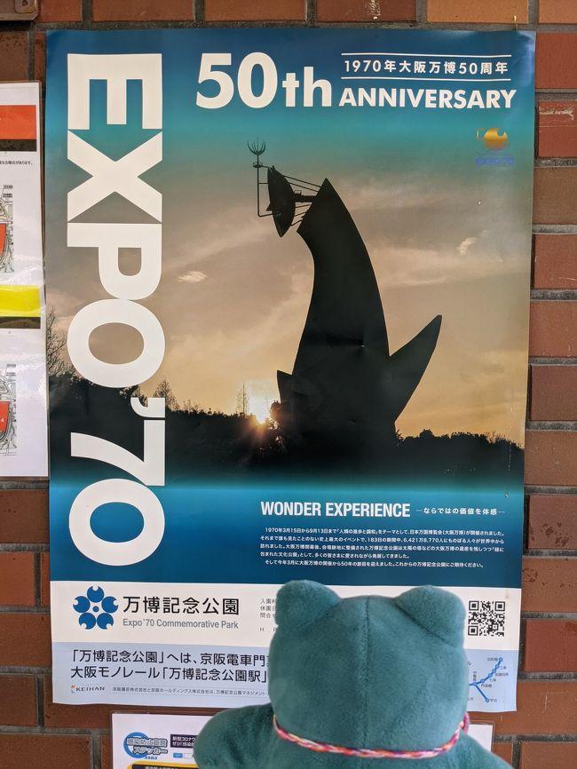 水曜日に振休をとって、どこかに出かけることに。<br />goto使って日帰り弾丸できそうな所といえば大阪だ!、じゃ、大阪どこ行こう?と思って検索したら、なんと太陽の塔の見学予約が空いている。<br />よっしゃ、ここにしよ、ということで、今年開催から50年を迎える大阪万博の跡をめぐる大人の日帰り遠足に行ってきました。<br /><br />今回はおくさんの許可を得てソロ活動。お供はお目付け役として旅好きなちびカビちゃん(小さなカビゴンさん)がついてきます。<br /><br />ちなみにgotoは失敗。JTBさん日帰りgoto扱ってないなんて知らんかった。そこは気分切り替えて楽しむことにします。