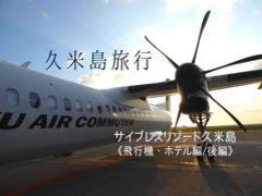 GoTo利用!クーポンに振り回される旅、サイプレスリゾート久米島に宿泊《飛行機・ホテル編/後編》。