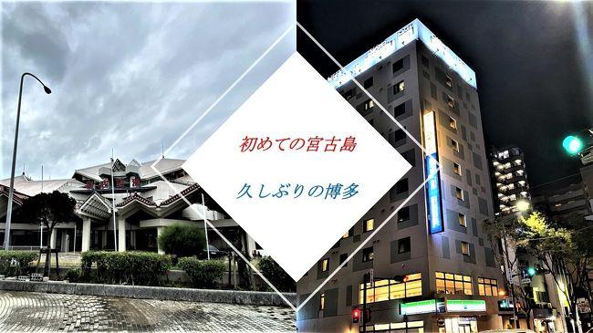 今回は久しぶりの博多に行きます。<br />今回の宿は博多になるドーミーイン<br />定番の宿ですが、小樽に続き<br />朝食が楽しみです。<br />その前に一度宮古島へ立ち寄ります。<br />羽田→宮古島→羽田→福岡<br /><br />1830キロ×2=3660キロ+883キロ=4543キロの旅です。<br />