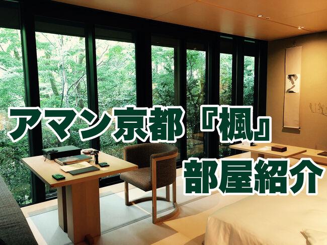 https://youtu.be/uGjJ9boyILo<br /><br />YouTubeにお部屋を紹介しています。ぜひ観てください。<br /><br />コロナ禍 9/19~22<br /><br />アマン京都 楓の部屋に3泊滞在しました。アメックスプラチナコンシェルジュ系用で予約をお願いしました。予約時では楓の部屋が空いてなく、ナラの部屋でしたが便宜を図っていただき、3泊 楓にしていただきました。<br /><br />東京ドーム5倍の敷地に客室数24のアマン京都。日本旅館とモダンの融合された客室紹介です。<br />