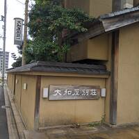 GO TOトラベル 道後 大和屋別荘