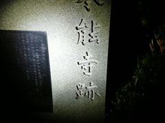 京都を案内本当の本能寺跡にすっぽん