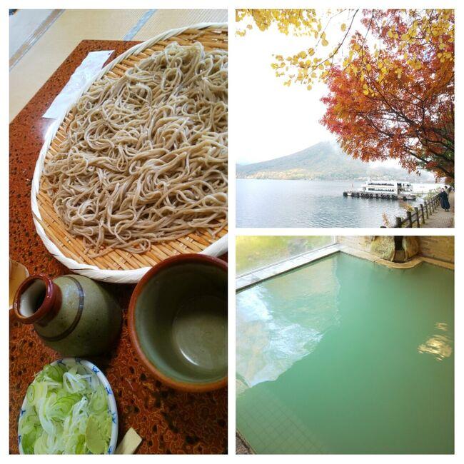 紅葉には少し早めでしたが、奥日光での硫黄泉と日光市(旧今市市)でのお蕎麦ランチになります。