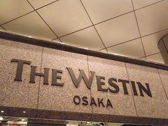 ウェスティン大阪滞在記 チャレンジ七日目