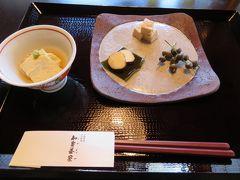 心の安らぎ旅行 2020年9月 箱根旅行 Part22 知客茶屋にてランチ♪ 3日目 最終章☆