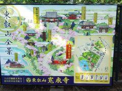 上野公園でご朱印巡り