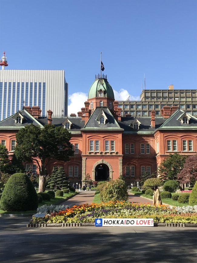 ベタな札幌市内観光2日目です。
