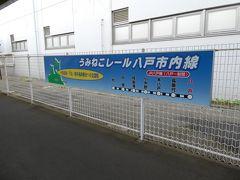 三陸の旅 その1 八戸→鮫