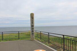 新潟から4度目の新日本海フェリー利用の北海道旅行 10日間 その3 根室編