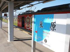 滋賀 近江鉄道の旅