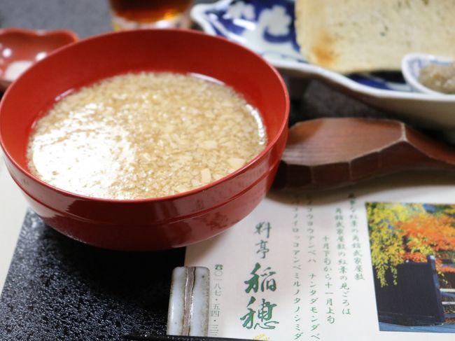 秋の東北旅行その2、きりたんぽ、塩魚汁、稲庭うどん、秋田の美味しい料理を満喫する旅 八郎潟 角館編