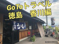 GOTOトラベル 車で四国と山陰を巡る旅 マイカーで2750km 1日目