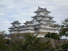 書写山と姫路城 その2 姫路城