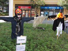 鹿島田駅前のハローウィンの仮装人形
