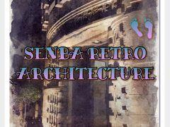 マイクロツーリズム、船場のレトロ建築巡り編 2020年 10月