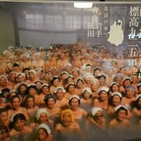 新しい混浴のかたち 進化している酸ヶ湯温泉