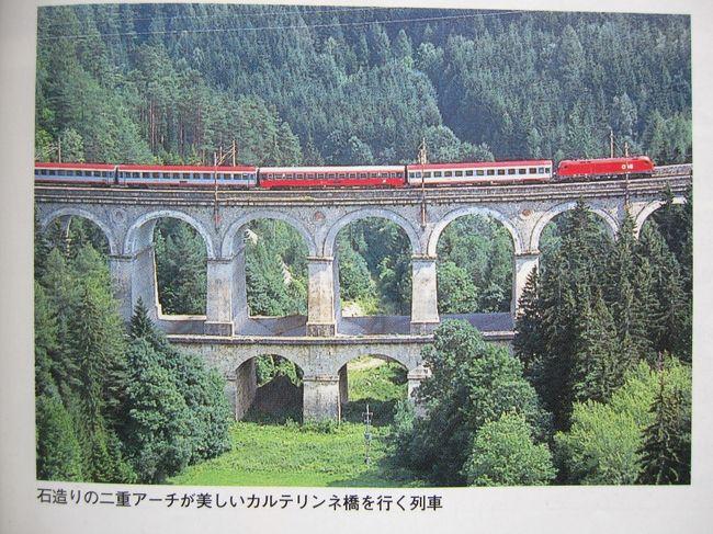 今日はウイーンを発って南の山岳地帯を走る列車を6回乗り換えて湖畔の街ツエル・アム・ゼーまで行きます。<br /><br /> 日本で調べた通りに行けるのかどうか、今回の旅で一番わくわくする日だ。<br /> 7:30分にマイドリング駅に着き、先日コーヒーを飲んだ店に行って、コーヒーとトーストにハムなどを挟んで貰い朝食とした。マイドリングのホームで間もなく3ヶ月間の旅を終える、という60代後半の男性二人と一緒になった。<br />彼らも世界最古のセメリンク山岳鉄道に乗ってから日本に帰るようだ。<br /> ところで今回の旅では数回列車に乗ったのだが、2度もホームが変更になって冷や汗をかいているので、心配性のカミさんはとても不安だったようだ。<br /> セメリンク駅まではドイツ人の観光グループで溢れかえっていたが、此処で皆下車したので我々だけが先に進む乗客となった。この先はさぞかしローカルな駅での乗り継ぎかと思っていたら、何れも手入れの行き届いているようなコンパクトな町の駅だった。<br /> 列車は山間の緑の中を走り目的地のツエル・アム・ゼーには15:55分に無事に着きました。駅から湖畔に面したホテルまで歩いて5分ほど。チェックインを済ませて、明日グロスグロックナー山の見物へ行く時に乗るバスの場所や時刻を調べに行き、序でに町の散策をしてホテルへ戻った。<br /><br />今日乗継いだ行程<br />Wien Westbahnhof -Wien Meidling - Payerbach  Reichenau - Murzzuschlag - Bruck a.d.Mur - Leoben  Hbf<br />- Bischofs Hofen -Schwarzach St Veit - Zell am See<br />