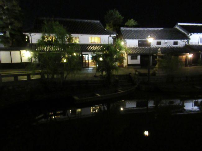 専門学校の時のクラス会で、岡山駅に集合し後楽園を見学した後は宿泊先の倉敷に移動。<br />ホテルには依然宿泊したことがありますが、<br />和室があるのにびっくり。<br />今日は4人で宿泊です。<br /><br /> 夕食はホテルで食べました。<br />その後は、夜の美観地区の掘割をちょっと散歩。<br />あんまり人影はありませんでした。<br /><br />