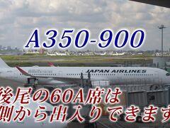 JAL513便 A350-900の最後尾60Aは窓側から出入り出来る座席です