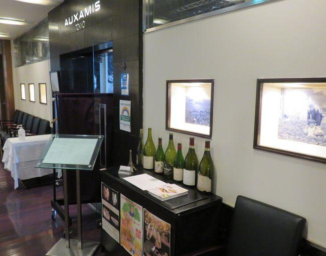 帝国ホテル東京に二泊した後、10月27日昼前にチェックアウトし、タクシーで東京駅丸の内ビルディングの前まで移動した。その35階の「オザミトーキョー 丸の内 AUX AMIS TOKYO Marunouchi」が目標だ。まともなワインとフレンチ料理を食べたかったので、ここに直行。予約はしていないが、11時半ごろなので、空席がまだあると思ったのだが、案の定うまく入店できた。     <br /><br />病気のせいでたくさんは食べられないが少しでいいから、ちゃんとしたものが食べたいし、いいワインとのマリアージュも楽しみたい。東京駅の新幹線乗り場までなんとか歩ける距離で見つけた店だ。新幹線の出発時間は14:09.<br /><br />メインは鴨肉のローストと決めて、それに合う赤ワインを一杯分探した。ちゃんとした候補がグラスワインのなかにある。なんと、ボルドーの名門Calon-Segurの名前が!ボルドーのポイヤック村とならんで男らしい力強いワインを出すSt-Esteph村からだ。2014年とあるから2015年、16年ほどの最高のヴィンテージではないが、悪くはない年だ。やりとりしていたソムリエの応対も丁寧。ただし、このグラスワインはカロン・セギュールが出すセカンド・ワインだ。だから1400円台と高くはない。それでも、価値ありと見込んでこれにした。新しいボトルを開け、私にテイスティングもさせていただいた。  <br /><br />勿論正解!提供温度も最適。たっぷり厚切りの鴨のローストとよく合った。カロン・セギュールはボルドーのグラン・クリュ・クラスの第3級で、本来ならカベルネ・ソヴィニヨン中心だが、このセカンドは長期熟成しないで早飲みができるようメルロー中心となっているが、それはそれでいい。私が詳しいのを知って、ソムリエの方が、サンテステフ村にはMontroseなどいいものがたくさんありますねとおっしゃるので、私もついわかる人だと嬉しくなり、そのモンローズ1975年は最近飲んだばかりで完璧な熟成でしたとしゃべってしまったら、大いに驚かれていた。自宅のセラーで長期熟成したものだというと、そのセラーのことなど詳しく聞かれた。こういうレベルの方と久し振りに出会えたので嬉しかった!<br /><br />パーカーやブロードベントとのやりとり体験なども話してしまい、大いに盛り上がった!お気に入りのレストランとなったことはいうまでもない。<br /><br />そうそう、このランチはサービス品で、1800円!最初にスペインのハモンがのったサラダはドレッシングが美味しかった。オリーブ・オイルをつけながら食べたバケットもお代わりをいただいた。軽いデザートもエスプレッソも合格。ワインは1400円台。税サービスは別。二人で8千円以下。ミシェラン搭載店。値段だけ一流の店ではない。また来たい店に当然入る!最近ワイン不勉強な店が続いていたのでほっとした。<br /><br />なお、我々が出るころには客が多かったので、新型コロナに対しては安全とは言えないが、流行っている店のようだ。<br /><br />一枚目は「オザミトーキョー 丸の内 AUX AMIS TOKYO Marunouchi」の入口を撮影。丸の内ビルディングの35階にある。<br />