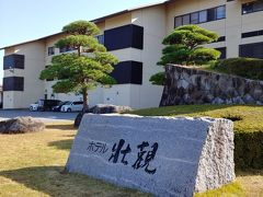 2020年 松島温泉ホテル壮観 一泊一人旅