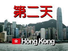 Bon Voyage! 香港・弾丸ツアー 2010夏  「まだ自由だったころの香港」~第二天~