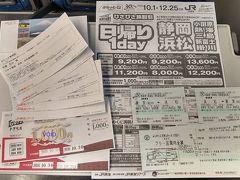 「ひさびさ旅は新幹線」浜松日帰りプラン