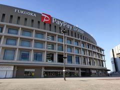 福岡ドームで野球観戦の予定が観光のみになりました