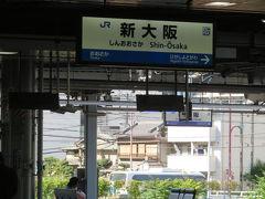 GOTO!大阪の旅!①