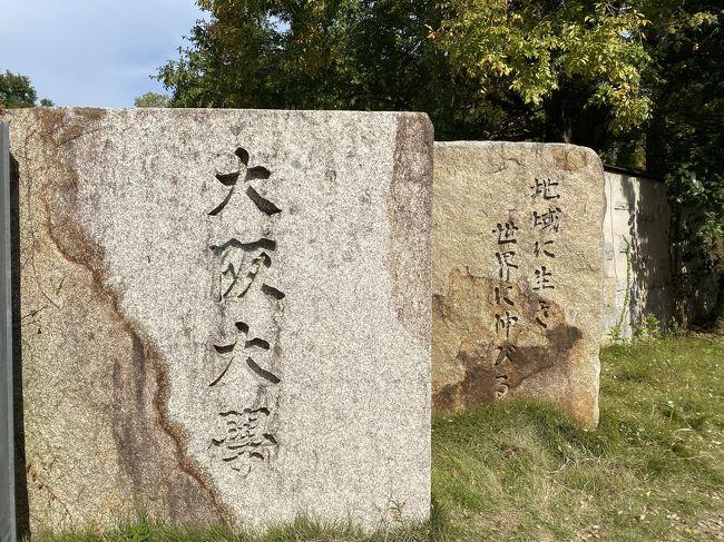 Go to トラベル!~第二の故郷、大阪へvol.1  母校をめぐる旅~