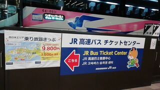 西日本エリア高速バス乗り放題きっぷ 1日目 白浜、広島 2020年10月