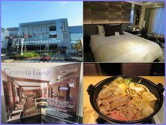 秋の京都(5)駅直結のホテルグランヴィア京都に泊まって浮橋で和食ディナー