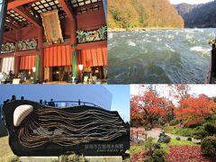 最上川・羽黒山・国宝五重塔を巡る旅