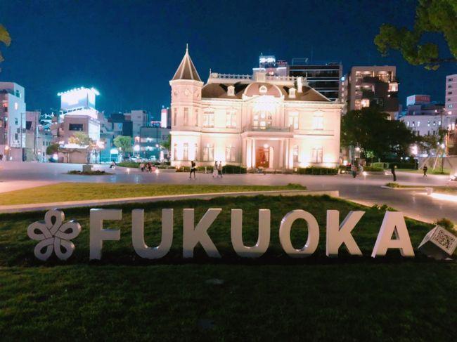 主人から&quot;休みの度に松山へ帰省するばかりだから、たまには何処かへ遊びに行きたいだろう?&quot;と言われ、主人も私も行ったことがなかった福岡へ行くことになりました<br /><br />松山から福岡へ到着したのが13時半だったので半日ほどの1日目ですが、宜しかったらご覧ください