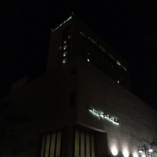 ホテルニューオータニ高岡 宿泊記 ★当日予約なのに朝食付きプランが破格の実質 ¥4,240!★