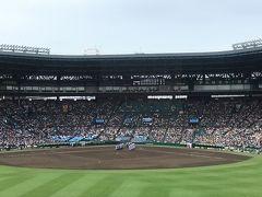 2018年夏の青春18きっぷ② 甲子園で高校野球観戦