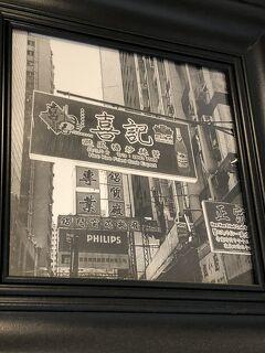 銀座発の香港料理店「喜記」~香港に行けない今、香港を感じさせてくれる名店。香港コーズウェイベイにある人気シーフードレストランの日本初上陸店~