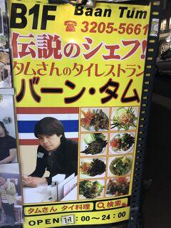 大久保発のタイ料理店「バーン・タム」~タイに行けない今、タイを感じさせてくれる名店。伝説の天才タイ料理シェフ、タムさんのお店~