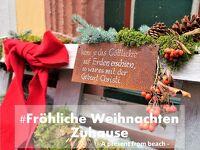 ドイツ クリスマスマーケットの旅 Weihnachten zu Hause(ダイジェスト・後編)
