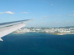 秋の沖縄旅行:1